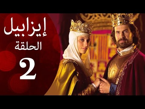 مسلسل ايزابيل - الحلقة الثانية بطولة Michelle jenner ملكة اسبانية - Isabel Eps 02