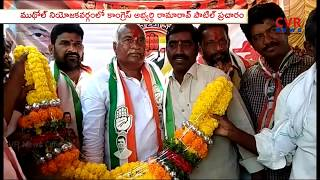 Mudhole Constituency Congress Candidate Rama Rao Patel Speed up Election Campaign | CVR NEWS - CVRNEWSOFFICIAL