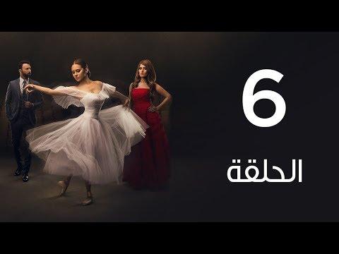 مسلسل | لأعلي سعر - الحلقة السادسة | Le Aa'la Se'r Series  Episode 6
