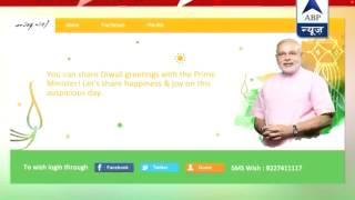 PM to celebrate Diwali with e-greetings - ABPNEWSTV