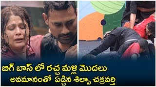Bigg Boss 3 Telugu 4 September 2019 | Episode 46 | Big Fight Between Shilpa chakravarthy &  Ali - RAJSHRITELUGU