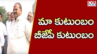 మా కుటుంబం బీజేపీ కుటుంబం : BJP President Kanna Lakshminarayana Speaks over BJP Schemes | CVR News - CVRNEWSOFFICIAL