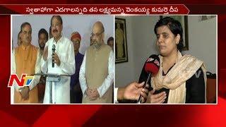 Vice President Venkaiah Naidu Daughter Deepa Face to Face || NTV - NTVTELUGUHD