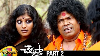 Chourasta Telugu Full Movie HD | Raja | Shruti | Soumya | Ashish Vidyarthi | Part 2 | Mango Videos - MANGOVIDEOS