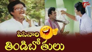 పిసినారి తిండిబోతులు   Telugu Movie Comedy Scenes Back To Back   NavvulaTV - NAVVULATV