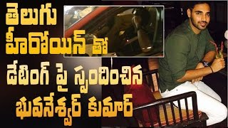 Bhuvneshwar Kumar reacts to dating Telugu heroine rumours || Bhuvneshwar Kumar dating Telugu actress - IGTELUGU