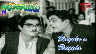 Song Natakala Rayudu Telugu Movie Songs | Rayudu O Rayudu | Nagabhushanam | Kanchana - TELUGUONE