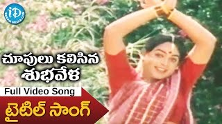 Choopulu Kalasina Shubhavela Movie Title Song    Naresh, Ashwini    Raj Koti - IDREAMMOVIES