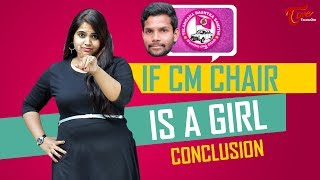 If CM Chair Is A Girl - Conclusion | Telugu Comedy Spoof | TeluguOne - TELUGUONE