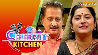 "Celebrity Kitchen 30-08-2015 ""Actor Mohan Sharma & Singer Anuradha Krishnamurthy"" – PuthuYugam TV Show"