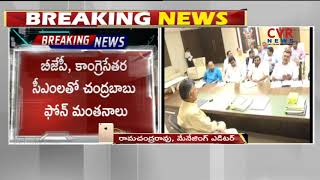 AP CM Chandrababu Naidu Delhi Tour Today | To Meet Arvind Kejriwal | CVR NEWS - CVRNEWSOFFICIAL