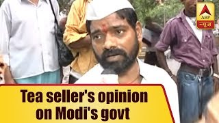 PM Modi has done what Congress didn't do in 70 years, says a tea seller in Cannaught Place - ABPNEWSTV