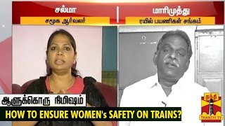 "Aalukkoru Nimisham 07-01-2015 ""How to Ensure the Women's Safety in Train..?"" – Thanthi TV Show"