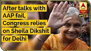 After talks with AAP fail, Congress relies on Sheila Dikshit for Delhi | ABP Uncut - ABPNEWSTV