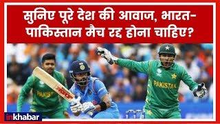 Public Opinion, India boycott Pakistan in ICC Cricket World Cup? भारत पाकिस्तान मैच रद्द होना चाहिए? - ITVNEWSINDIA