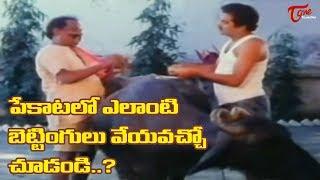ఇలాంటి బెట్టింగ్ లను మీరు ఇప్పుడయినా చూశారా..?| Telugu Movie Comedy Scenes | TeluguOne - TELUGUONE