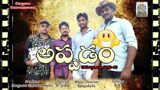Appadam New Telugu Comedy Short Film 2017 || by G Durgarao - YOUTUBE