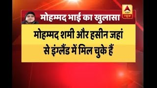 What did Mohammad Bhai reveal about match-fixing allegations against Shami? - ABPNEWSTV