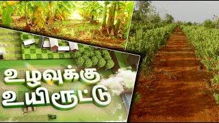 Uzhavukku Uyiroottu 12-08-2017  – Puthiya Thalaimurai tv Show