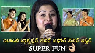 Sangeetha Hilarious Speech | Sarileru Neekevvaru THANKS MEET | Mahesh Babu | Anil Ravipudi - TFPC