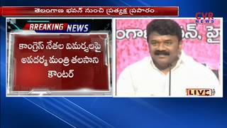 Talasani Srinivas Yadav Fires on Congress Party over Comments TRS Manifesto | CVR News - CVRNEWSOFFICIAL
