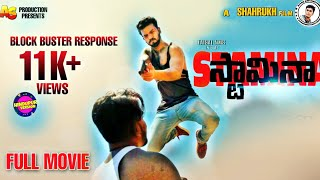 Stamina Full Movie || Latest Telugu Short Film || Hindupur Version - YOUTUBE