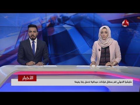 اخر الاخبار | 23 - 09 - 2019 | تقديم هشام الزيادي واماني علوان | يمن شباب