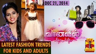Vanavil Live Life 21-12-2014 Latest fashion Trends for Kids and Adults – Thanthi tv Show