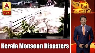 Ghanti Bajao: Simple precautionary measures could have saved many from natural disaster in - ABPNEWSTV