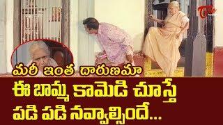 ఈ బామ్మ కామెడీ చూస్తే పడి పడి నవ్వాల్సిందే | Telugu Comedy Videos | TeluguOne - TELUGUONE