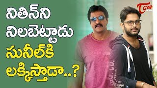 After Nithin, Now Sunil !!! Can Top Hero Save Sunil ? - TELUGUONE