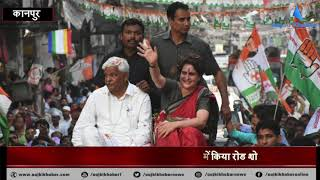 Priyanka Gandhi Road Show  Kanpur में Priyanka Gandhi की चुनावी दहाड़ - AAJKIKHABAR1