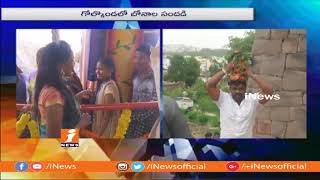 Golkonda Bonalu Festival Celebrations in Hyderabad | Report From Golkonda | iNews - INEWS