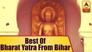 Desh Ka Mood: Watch best of Bharat Yatra from Bihar - ABPNEWSTV