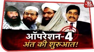 इन 4 आतंकियों के आकाओं का अंत नज़दीक है ! Vardaat - AAJTAKTV