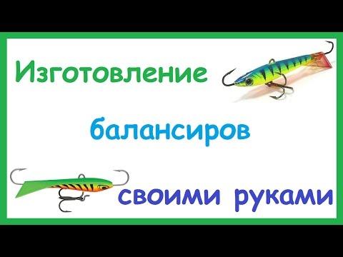 видео рыбалка самодельные балансиры