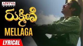 Mellaga Ooyala Lyrical | Rukmini Telugu Movie Songs | Vineeth, Sridevi | Vidyasagar - ADITYAMUSIC