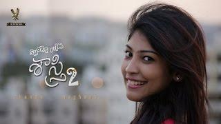 Short Film Shastri 2 - A Comical Love Story / Telugu short film 2015 - YOUTUBE