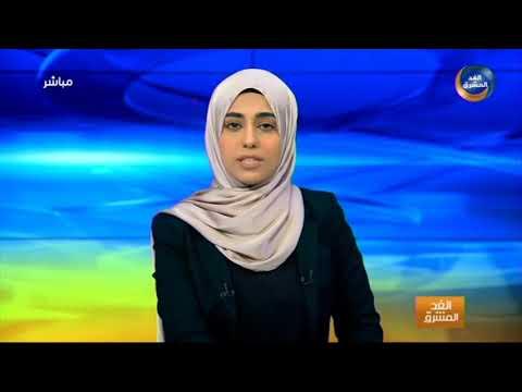 نشرة أخبار الخامسة مساءً | المليشيا الانقلابية تطلب فدية لإطلاق سراح بحارة هنود (3 ديسمبر)