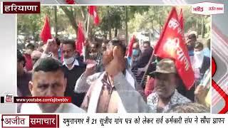 Video : Yamunanagar में 21 सूत्रीय Demand Letter को लेकर सर्व कर्मचारी संघ ने सौंपा Memorandum