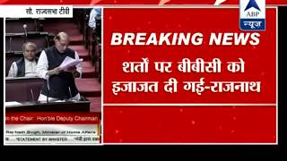 Telecast of such videos would not be allowed, I will ensure: Rajnath Singh in LS - ABPNEWSTV