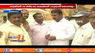 Madugula Constituency MLA Mutyala Naidu Political Graph & Constituency Problems | AR | iNews - INEWS