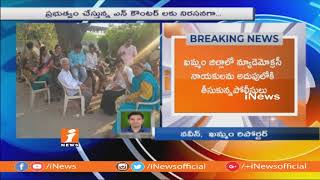 Relatives Meeting on Fake Confrontation at New Democracy Office in Khammam | iNews - INEWS