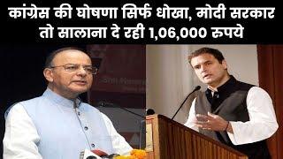 Arun Jaitley Slams Rahul Gandhi On Income Scheme: Congress Bluffing People, Bid To Cheat Poor—Top 50 - ITVNEWSINDIA