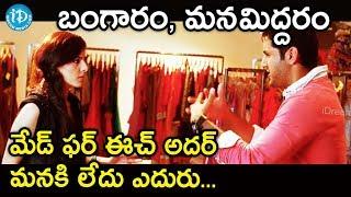 బంగారం, మన మిద్దరం మేడ్ ఫర్ ఈచ్ అదర్.. మనకి లేదు ఎదురు - Gunde Jaari Gallanthayyinde Movie Scenes - IDREAMMOVIES