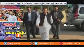 AICC Chief Rahul Gandhi Tour Schedule In Telangana | To Visit Hyderabad Today | iNews - INEWS