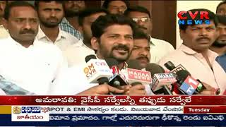 Revanth Reddy Shocking Comments On KCR And Modi | First Press Meet After Elections l CVR NEWS - CVRNEWSOFFICIAL