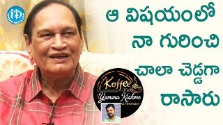 ఆ విషయం లో నా గురించి చాలా చెడ్డగా రాసారు - Dr G Samaram || Koffee With Yamuna Kishore - IDREAMMOVIES