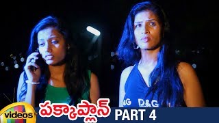 Pakka Plan Telugu Horror Movie HD | Subhash | Nagesh | Bhawani | Yuvarani | Part 4 | Mango Videos - MANGOVIDEOS