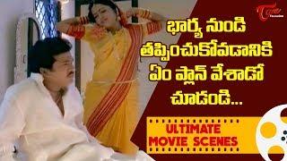 భార్య నుండి తప్పించుకోవడానికి ఏం ప్లాన్ వేశాడో చూడండి.. | Ultimate Movie Scenes | TeluguOne - TELUGUONE